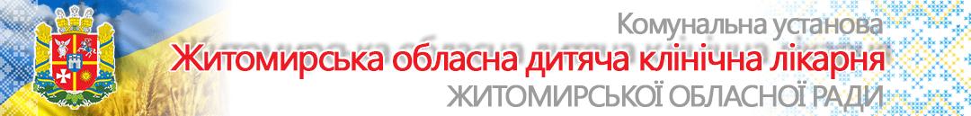 """КУ """"Житомирська обласна дитяча клінічна лікарня"""""""