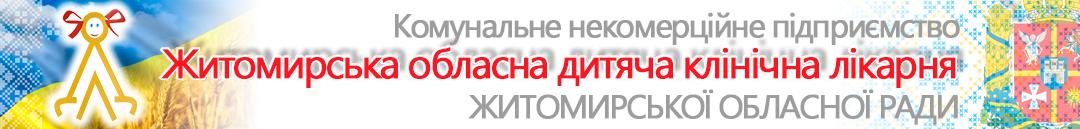 """КНП """"Житомирська обласна дитяча клінічна лікарня"""""""
